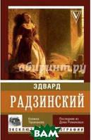 Радзинский Эдвард Станиславович Княжна Тараканова