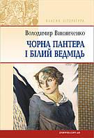 Винниченко В. Чорна пантера і білий медвідь: драми (Класна література)