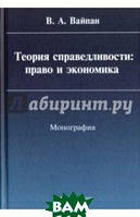 Вайпан Виктор Алексеевич Теория справедливости. Право и экономика. Монография