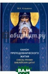 Кузьмина Мария Константиновна Канон преподобнического жития сквозь призму библейских цитат