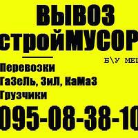 Доставка стройматериалов ГаЗеЛь, ЗиЛ, КаМаЗ. Вывоз мусора Харьков. 0950838108