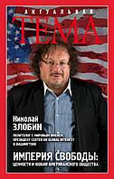 Империя свободы. Ценности и фобии американского общества, 978-5-699-92165-2