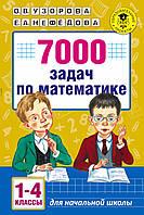 7000 задач по математике. 1-4 классы, 978-5-17-102123-8