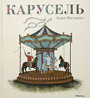Карусель, Борис Пастернак, 9785389067035