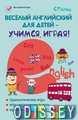 """Веселый английский для детей - учимся, играя!: игровой учебник английского языка для детей. Пельц С. Феникс - Интернет-магазин """"Одиссей"""" в Киеве"""