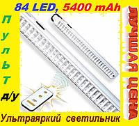 Мощная аккумуляторная светодиодная лампа с пультом - 84 LED, аккумулятор 5400 мАч