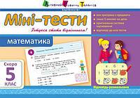 Тетрадь Мини-тесты Математика Скоро 5 класс Ранок