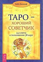 Таро - хороший советчик. 24 ключа к толкованию 78 карт. Банцхаф Х. ИГ Весь
