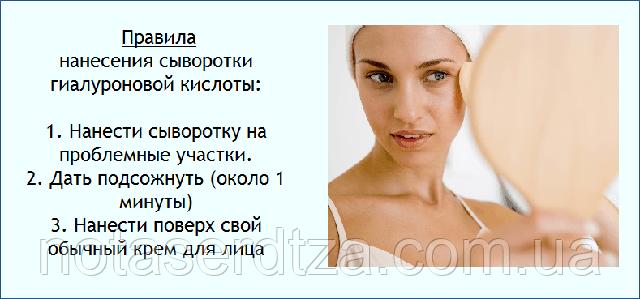 Как правильно наносить на лицо сыворотку гиалуроновой кислоты