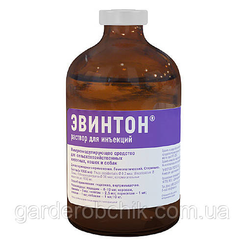 ЭВИНТОН 100 мл раствор для инъекций