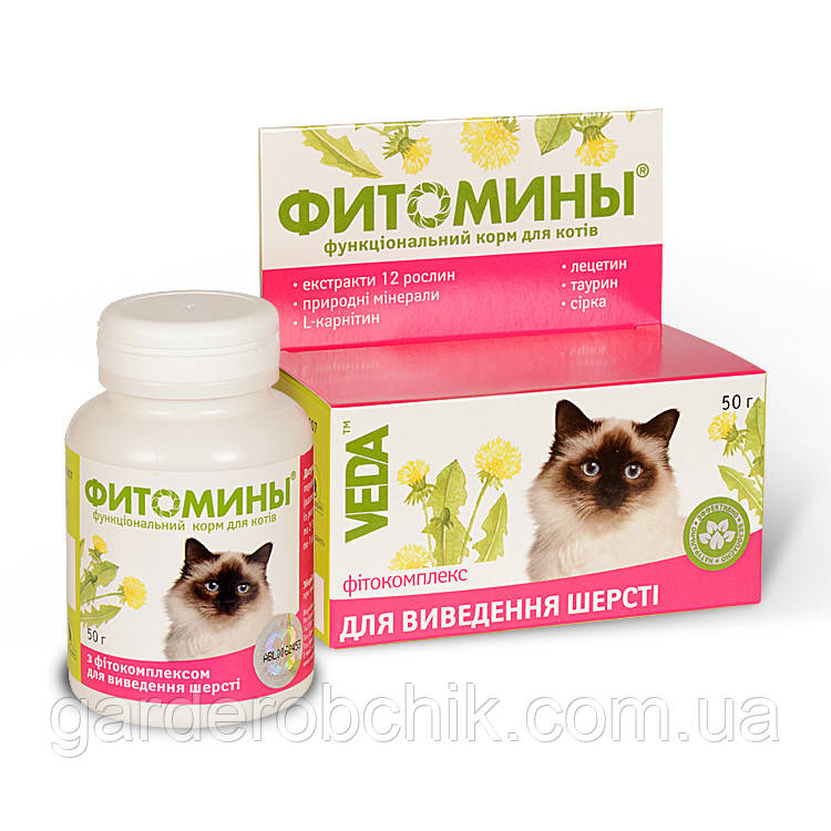 ФИТОМИНЫ® С ФИТОКОМПЛЕКСОМ ДЛЯ ВЫВЕДЕНИЯ ШЕРСТИ для кошек