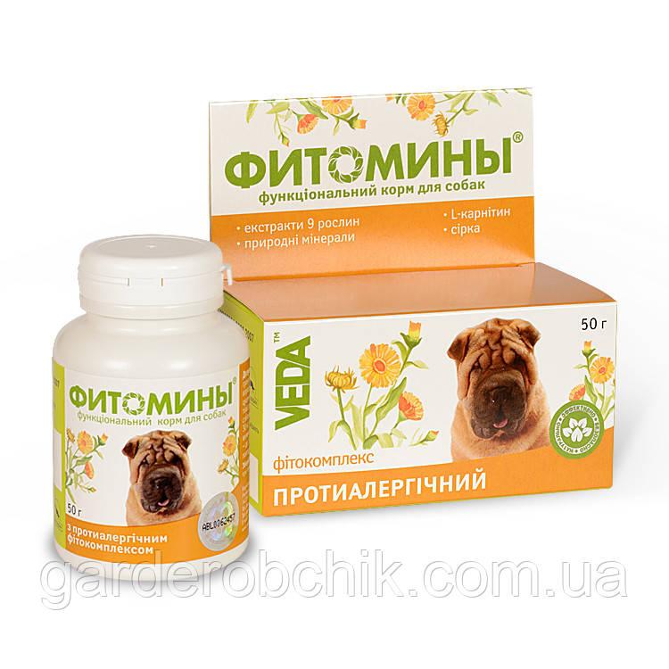 ФИТОМИНЫ® С ПРОТИВОАЛЛЕРГИЧЕСКИМ ФИТОКОМПЛЕКСОМ для собак