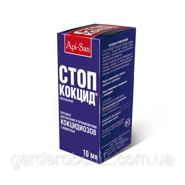 СТОП-КОКЦИД 10 мл.