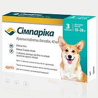Симпарика (Simparica) 40 мг, жевательные таблетки для собак весом от 10-20 кг.