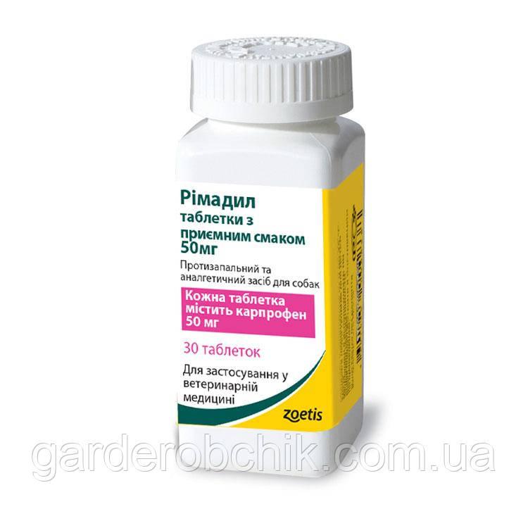 Римадил таблетки с приятным вкусом (Rimadyl Palatable Tablets ) 50 мг