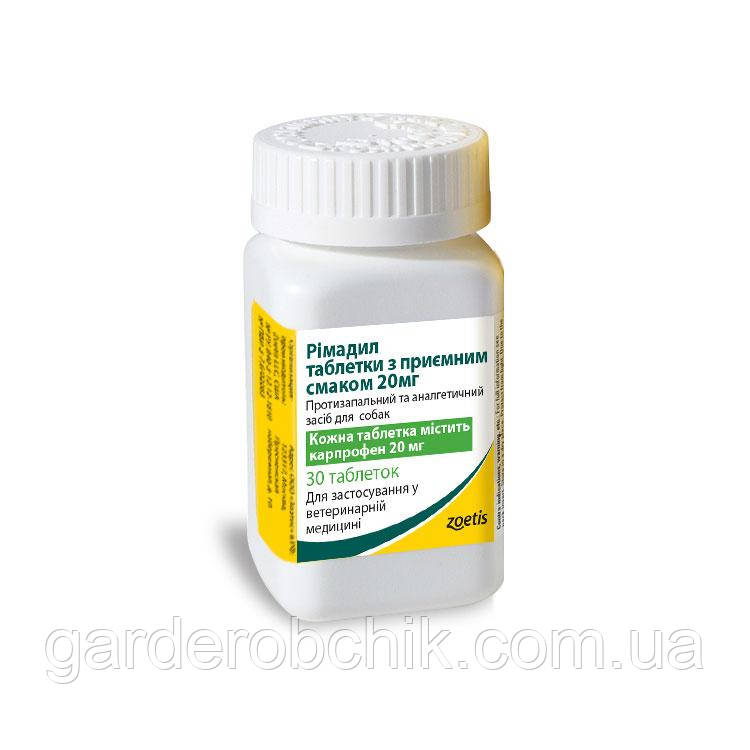 Римадил таблетки с приятным вкусом (Rimadyl Palatable Tablets ) 20 мг