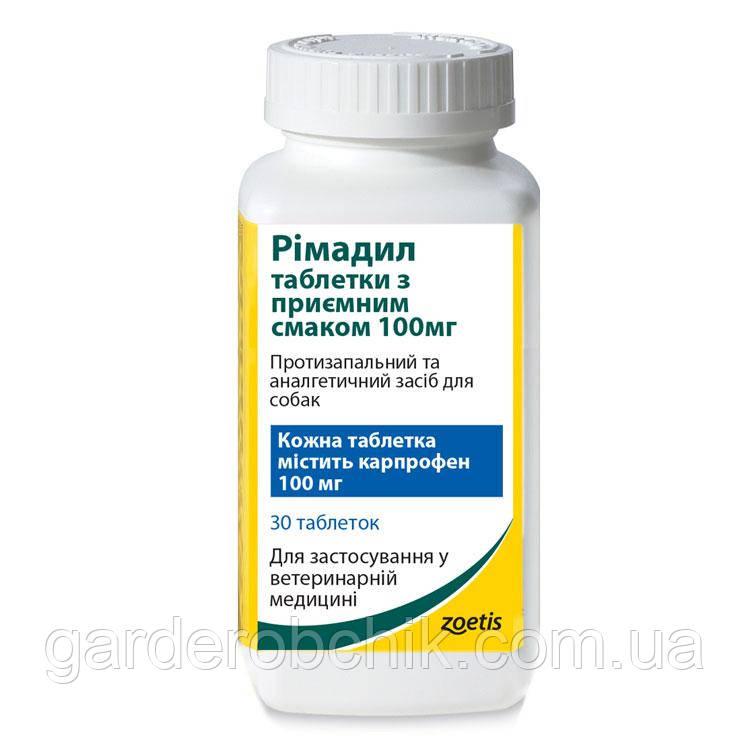 Римадил таблетки с приятным вкусом (Rimadyl Palatable Tablets ) 100 мг