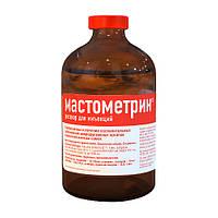 МАСТОМЕТРИН 100 мл раствор для инъекций