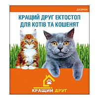 Лучший друг Эктостоп инсектоакарицидные капли для кошек и котят 3*0,75 мл
