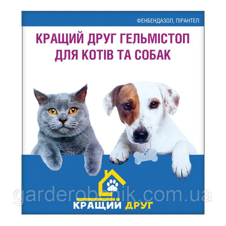 Лучший Друг Гельмистоп антигельминтные таблетки для кошек и собак 6*500 мг