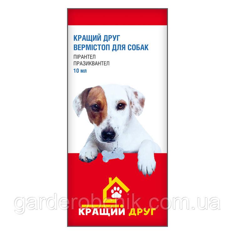 Лучший Друг Вермистоп антигельминтная суспензия для собак 10 мл