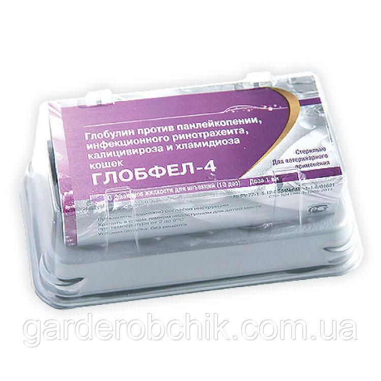 ГЛОБФЕЛ-4
