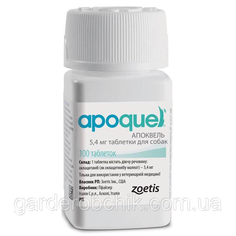 Апоквель (оклацитиниб)/Apoquel