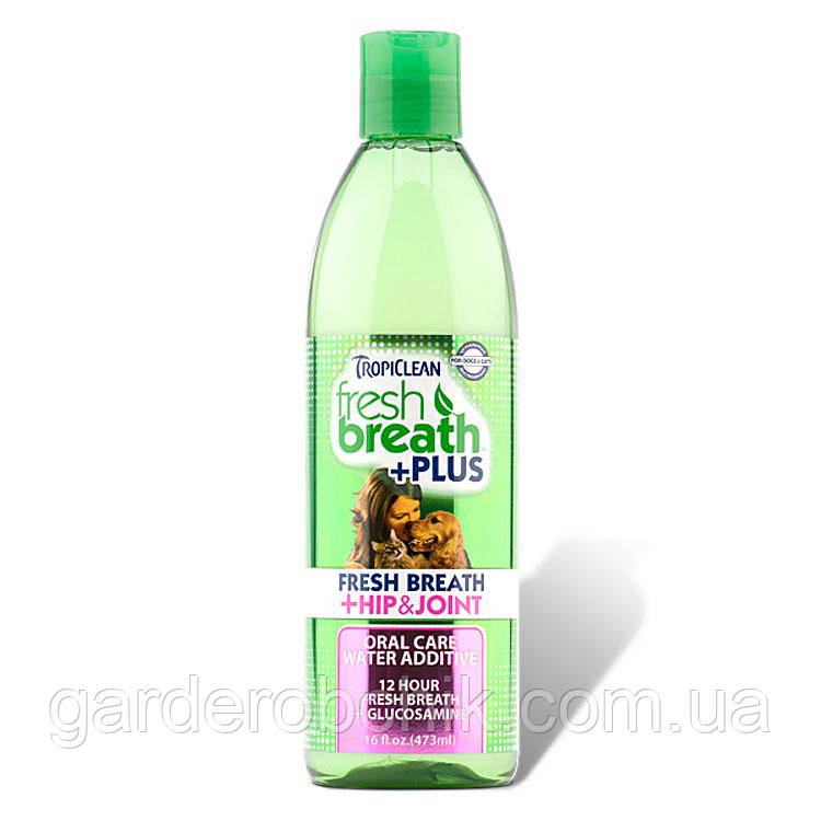 TROPICLEAN Fresh Breath Plus Hip & Joint Water Additive ДОБАВКА В ВОДУ HIP&JOINT ДЛЯ СОБАК И КОШЕК С ГЛЮКОЗАМИНОМ 473 мл