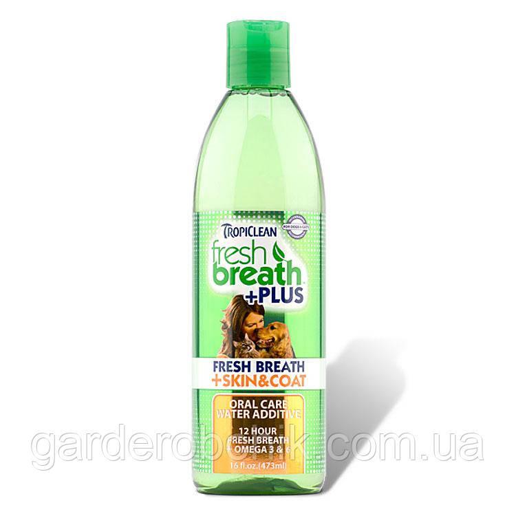 TROPICLEAN Fresh Breath Skin & Coat Water Additive ДОБАВКА В ВОДУ SKIN&COAT ДЛЯ СОБАК И КОШЕК С ОМЕГА-3 І ОМЕГА-6  473 мл