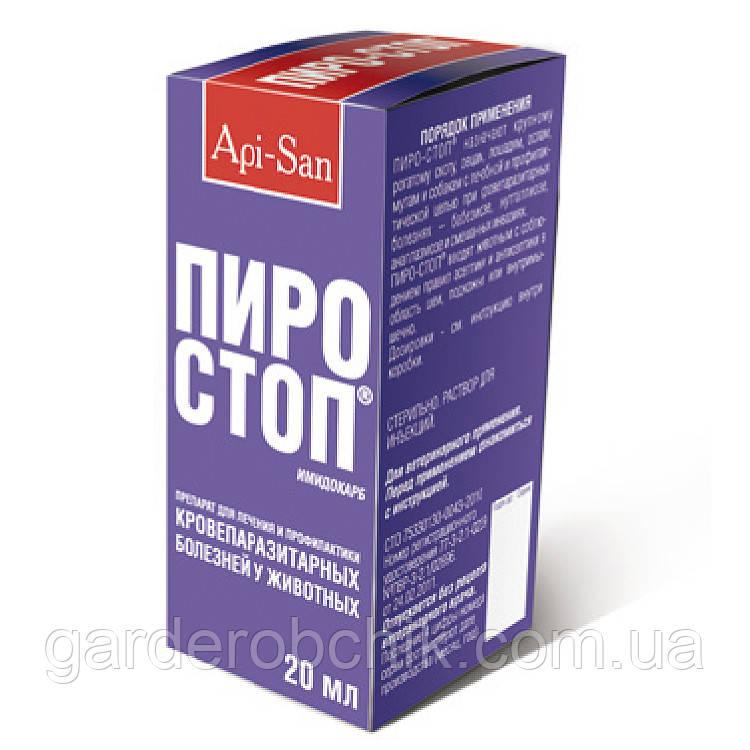 PIRO-STOP ПИРО-СТОП 20 мл раствор для инъекций