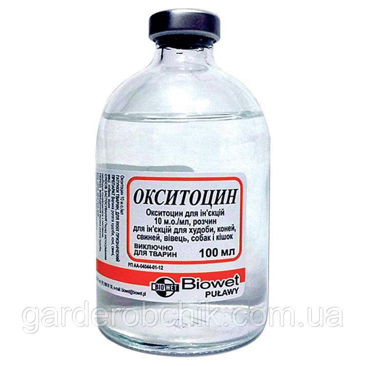 OXYTOCINUM ОКСИТОЦИН 100 мл