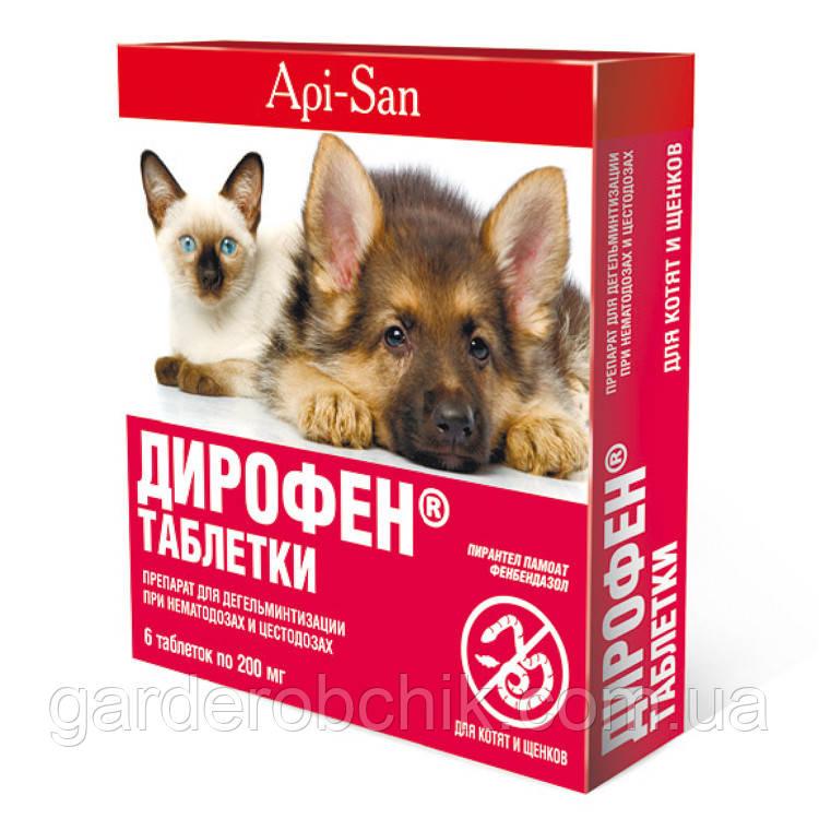 DIROFEN tabulettae ДИРОФЕН таблетки для котят и щенков