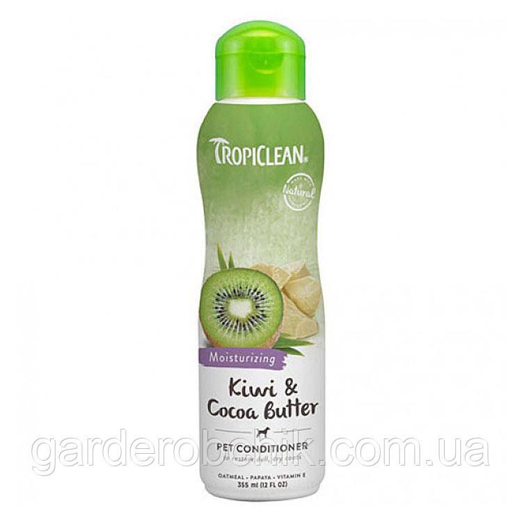 «TROPICLEAN Kiwi & Cocoa Butter Pet Conditioner КОНДИЦИОНЕР «»КИВИ И МАСЛО КАКАО»» 355 мл»