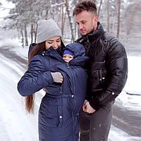 Зимняя Слингокуртка Неви 3 в 1 Куртка + Вставка для беременных + слингокомплект L & C Пальто колекция M S L XL