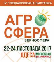 1-й день Специализированной выставки Агро-Сфера-2017