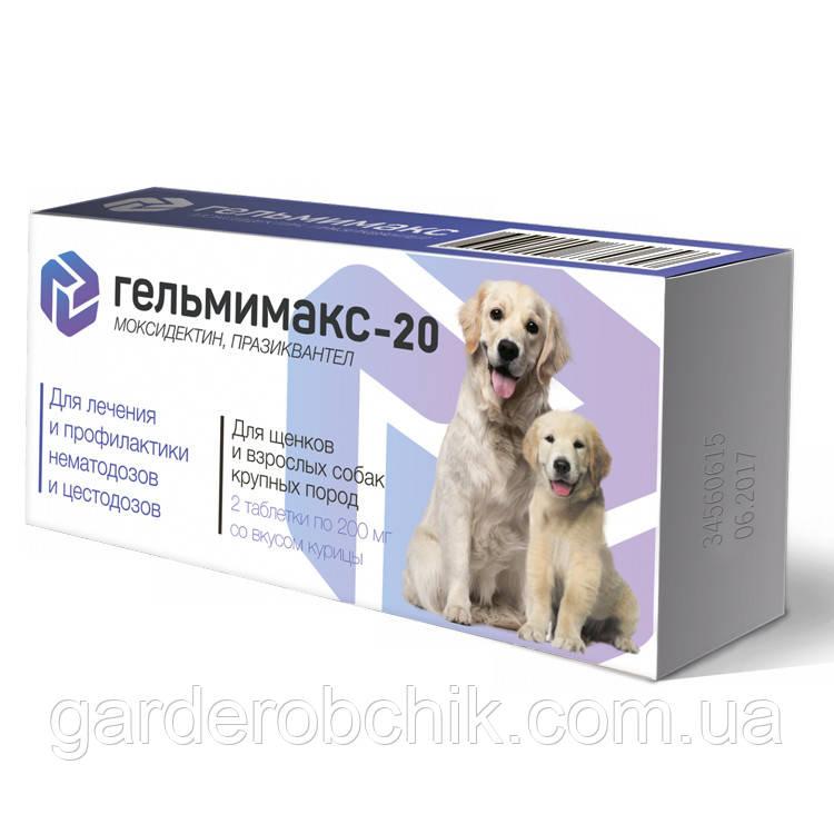 «»»Гельмимакс  20″» для щенков и взрослых собак крупных пород 2*200мг.»