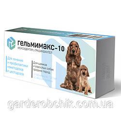 «»»Гельмимакс  10″» для щенков и взрослых собак средних пород 2*120мг.»