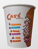 Стакан бумажный 500мл. Cafe menu