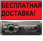 Автомагнитола Cyclon MP-1021G