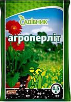 Агроперлит (0.5л)