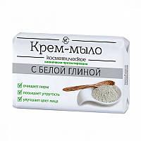 Косметическое крем-мыло с белой глиной, 90 г, Невская косметика