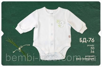 Боді для немовляти БД76