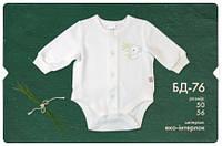 Боди для новорожденного БД76
