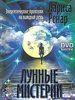 Лунные мистерии. Энергетические практики на каждый день + DVD