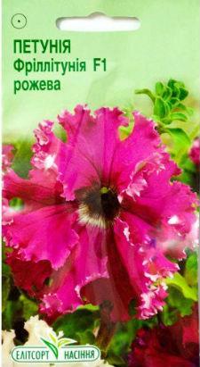 Семена Петунии Фриллитуния F1 розовая 10 шт.