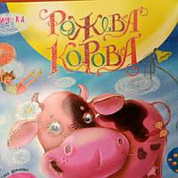 """Рожева корова. Серія """"Неймовірні казки""""."""
