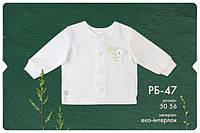 Рубашечка для новорожденных РБ47