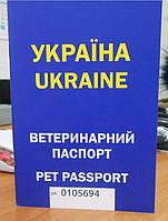 Паспорт ветеринарный ЕВРО с индивидуальным номером универсальный синий