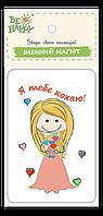 Магніт «Я тебе кохаю!», фото 1