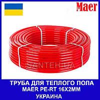 Труба для теплого пола MAER PE-RT 16х2мм